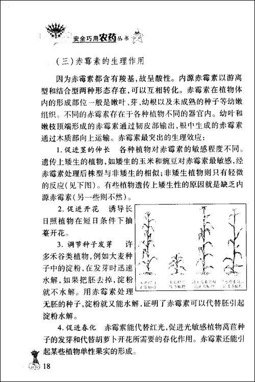 商品描述 编辑推荐 《农田植物生长调节剂使用技术》:安全...