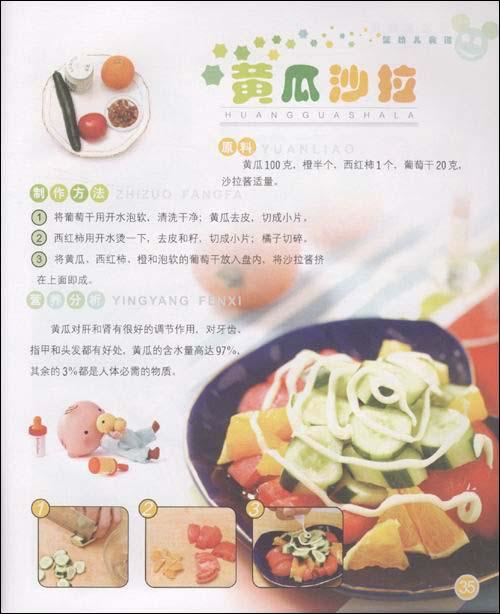 妈妈宝宝食谱:婴幼儿食谱
