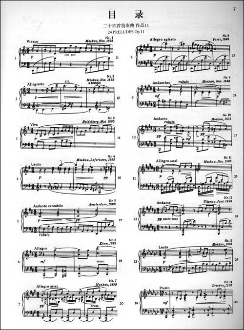 回至 斯克里亚宾钢琴作品集2:前奏曲,诗曲 (平装)
