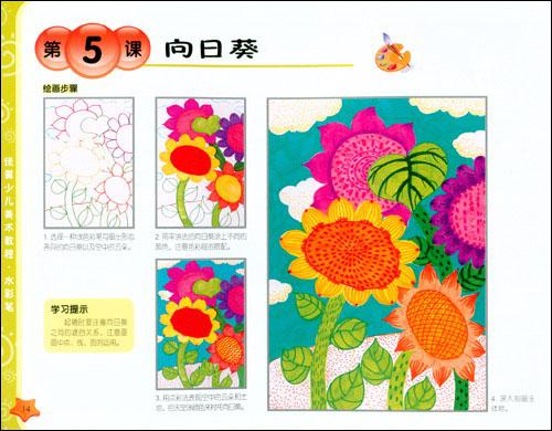 第5课 向日葵