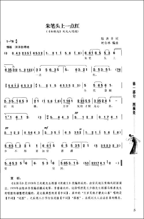 黄梅戏名段赏析/徐锵 图书