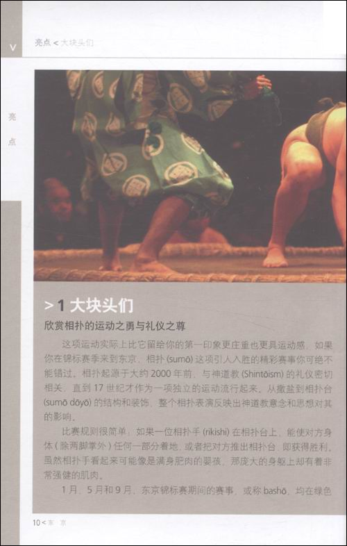 Lonely Planet旅行指南系列:东京
