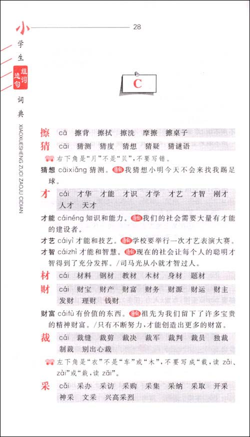 小学生组词造句词典(精)