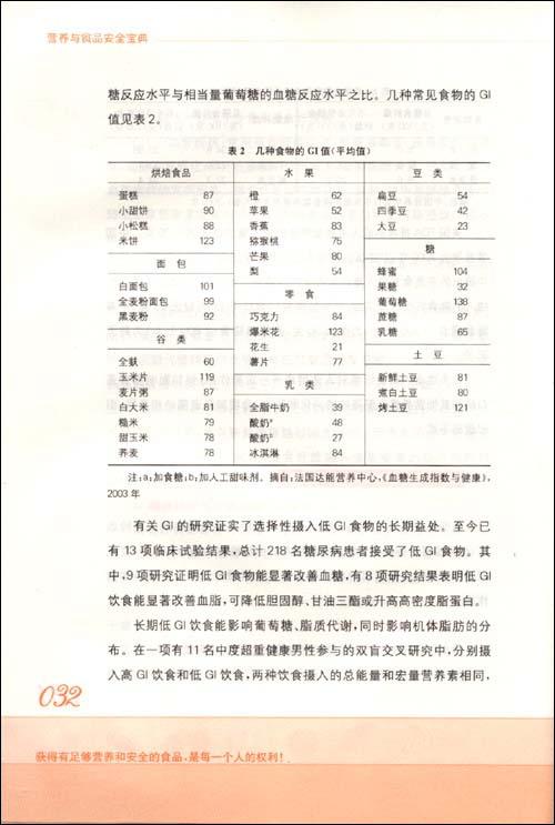 特定人群膳食指南和平衡膳食宝塔三部分组成