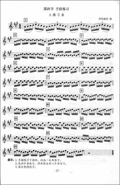 两支老虎小提琴五线谱