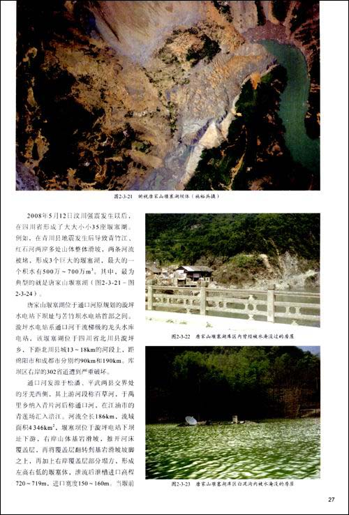 汶川地震震害/同济大学土木工程防灾国家重点实验室
