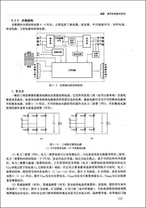 变频器在机床控制系统中的应用