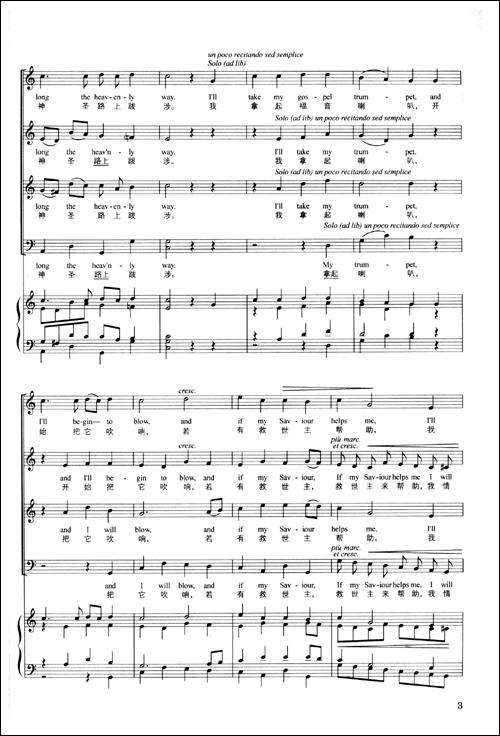 回至 美国黑人灵歌合唱曲精选 (平装)