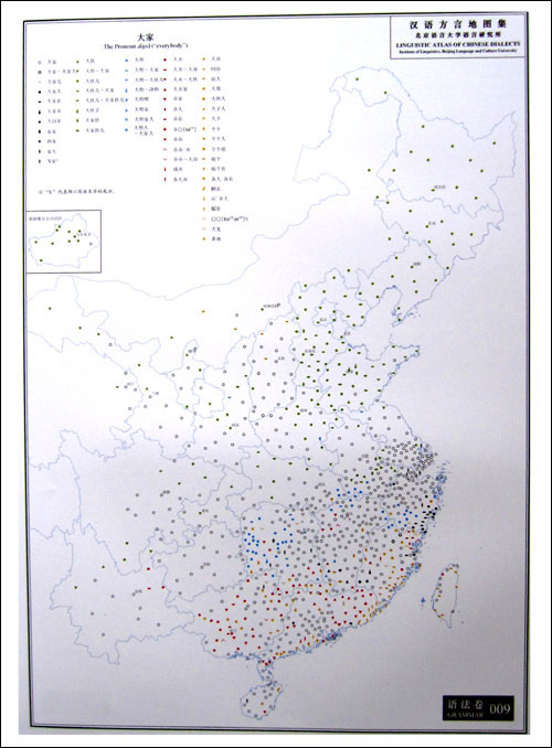 汉语方言地图集:语法卷:亚马逊