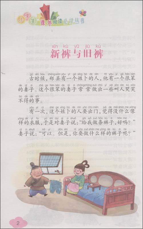 寓言故事(新课标小学生课外阅读必读丛书3)