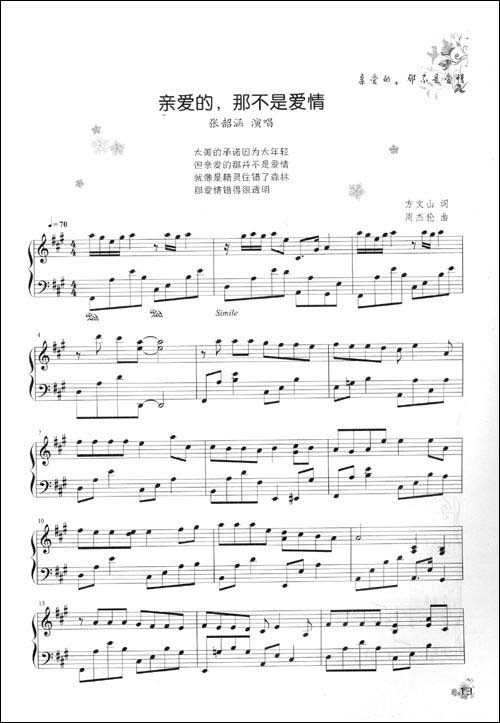 由流行歌曲改编的钢琴曲:有很红的周杰伦的《稻香》《说好的幸福呢》