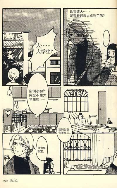 夏达短篇漫画集1:同类