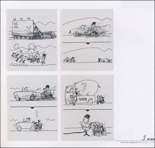 阿拉贡斯哑剧幽默漫画:摩托警察