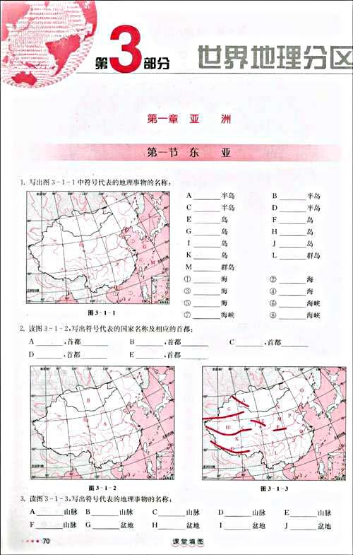 高考地理识图填图完全手册