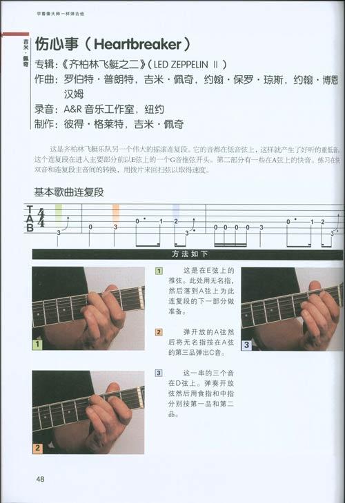 金属和弦指法图解