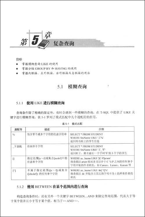 sql数据库课程设计报告书