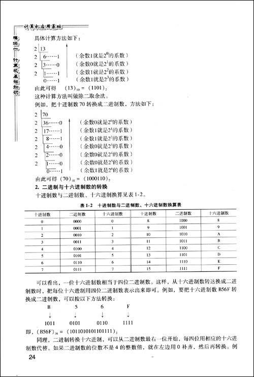 计算机应用基础\/陈梅
