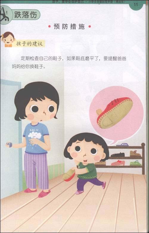 本丛书从婴幼儿时期就培养孩子自我保护的意识和能力.