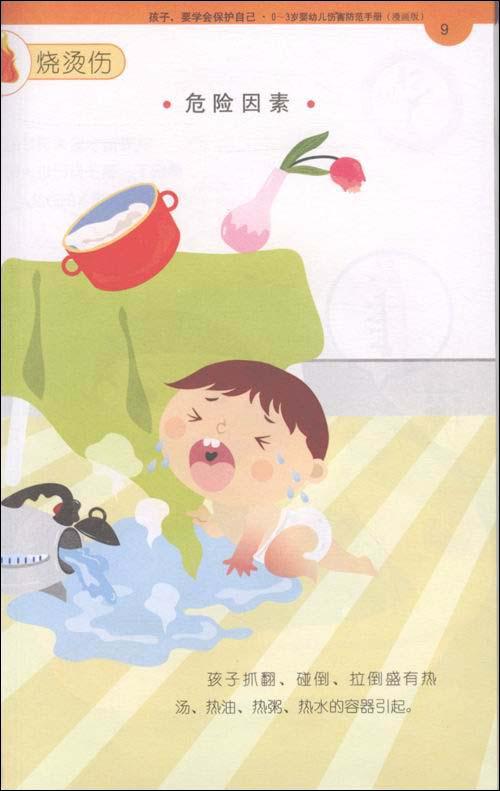 幼儿美术防溺水图片
