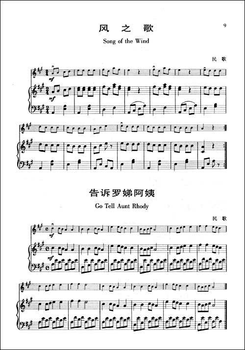 铃木小提琴教材 钢琴伴奏谱 第1 2册 平装