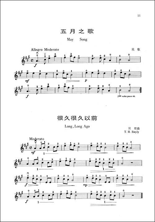 铃木小提琴教材:第1、2册