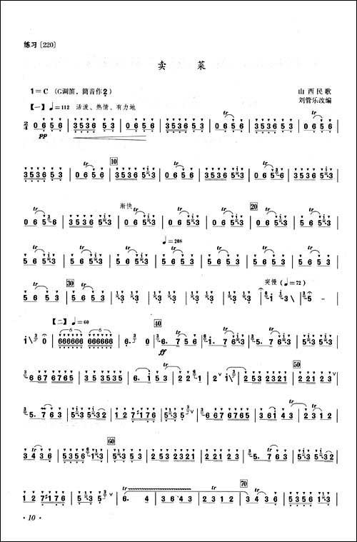 国家歌词歌谱