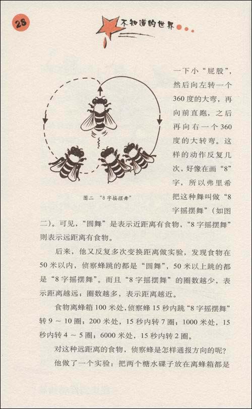 {中国科普名家名作不知道的世界}.