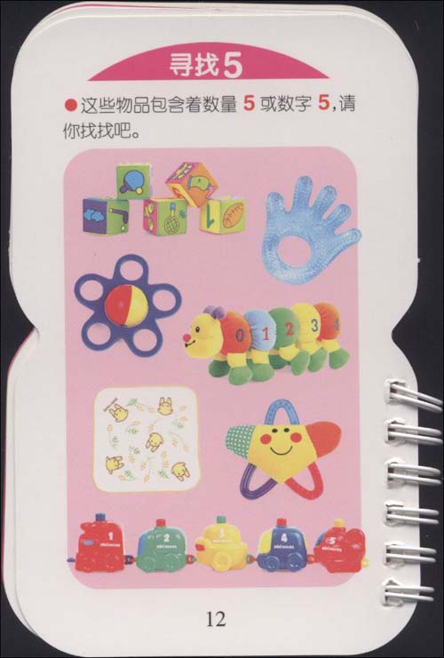 宝宝撕不烂趣味学习卡:数数