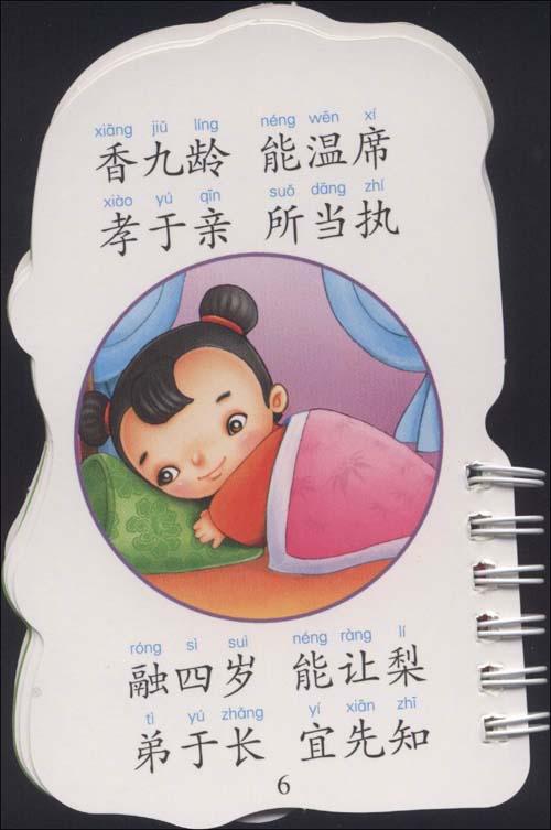 宝宝撕不烂趣味学习卡:三字经