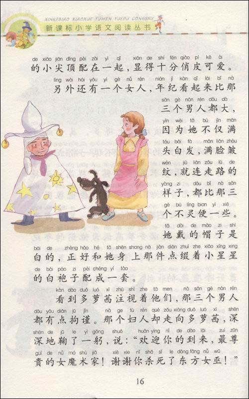 新课标小学语文阅读丛书:绿野仙踪