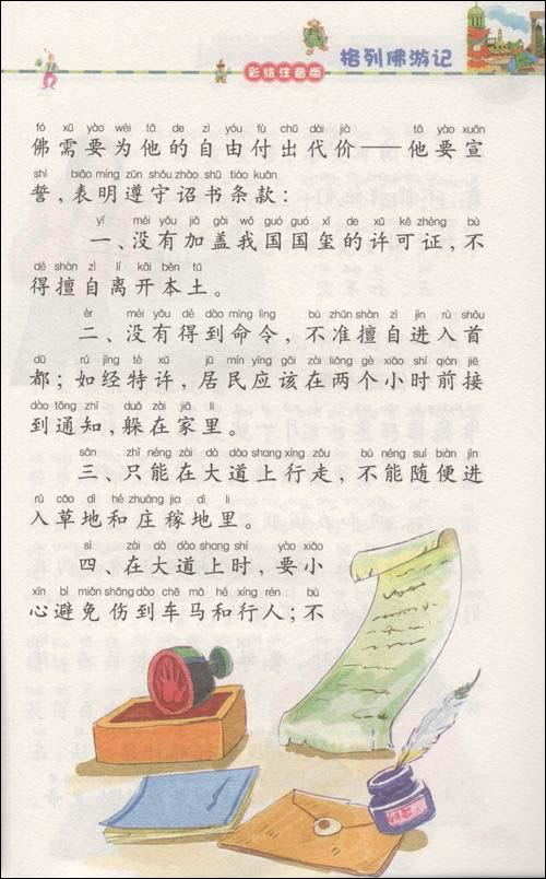 新课标小学语文阅读丛书•格列佛游记