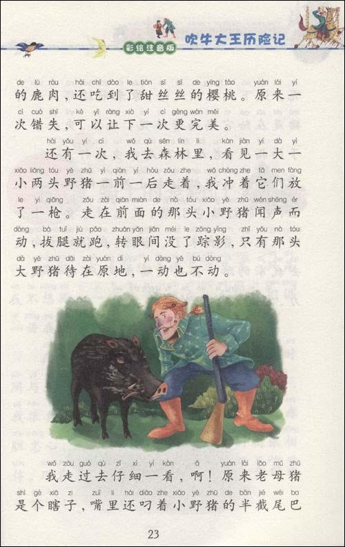 新课标小学语文阅读丛书:吹牛大王历险记