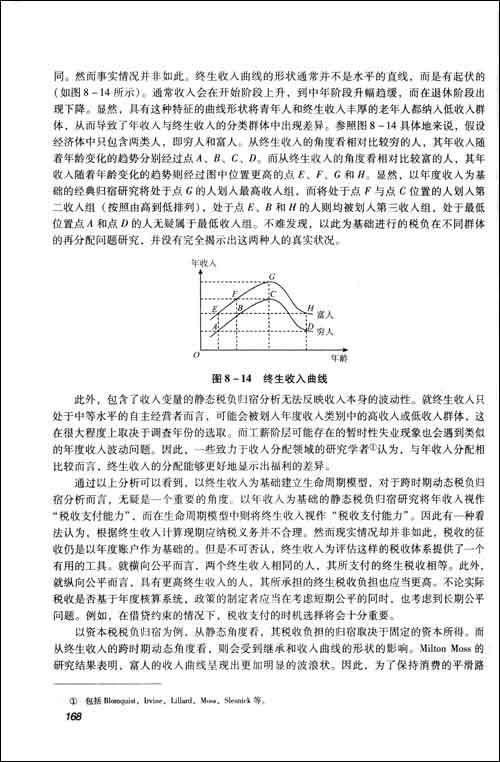 税收中性原则_关于税收图片_组织税收收入的原则