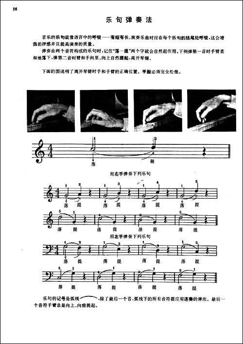 断奏曲例《啄木乌》 26.手位的扩展(a大调)《骑士和女士》 27.