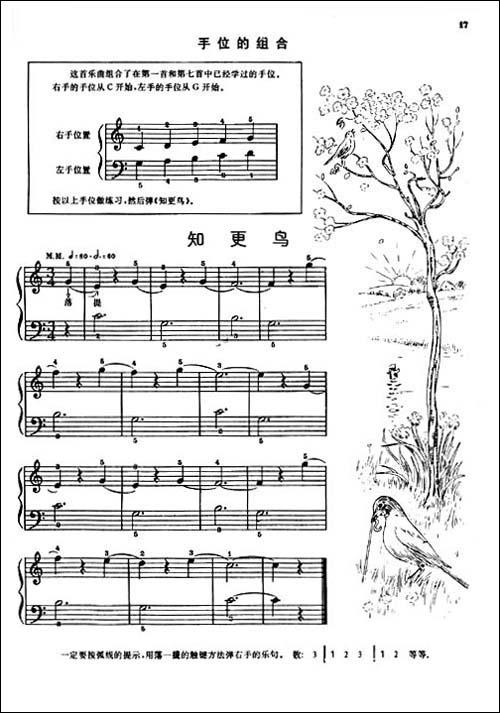 约翰·汤普森-现代钢琴教程1(附盘)图片