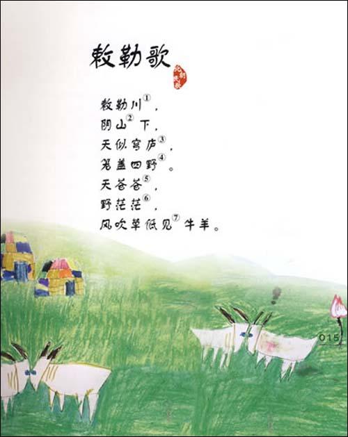 童画国学馆:古诗卷平装–2008年12月1日