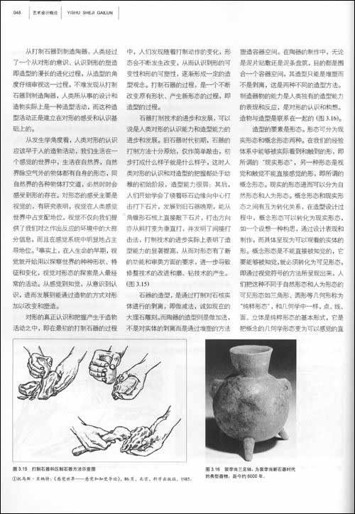《艺术设计概论》 李砚祖【摘要 书评 试读】图书