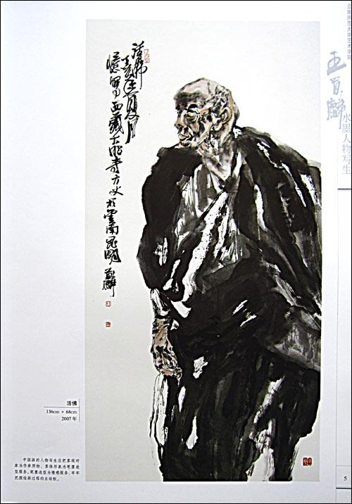 云南师范大学艺术学院王首麟水墨人物写生