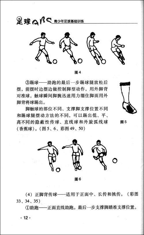 """足球""""ABC""""-青少年足球基础训练"""