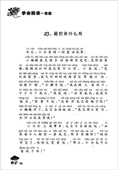 筷子的发明说明文阅读理解答案