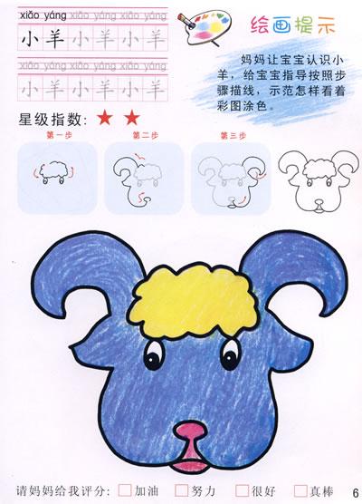 蒙纸一笔画:动物蔬菜篇 [平装]