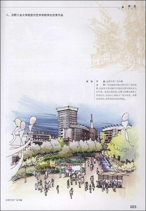 中国手绘(第1辑):亚马逊:图书