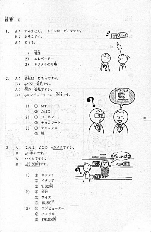 大家的日语1