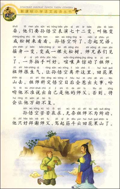新课标小学语文阅读丛书:西游记
