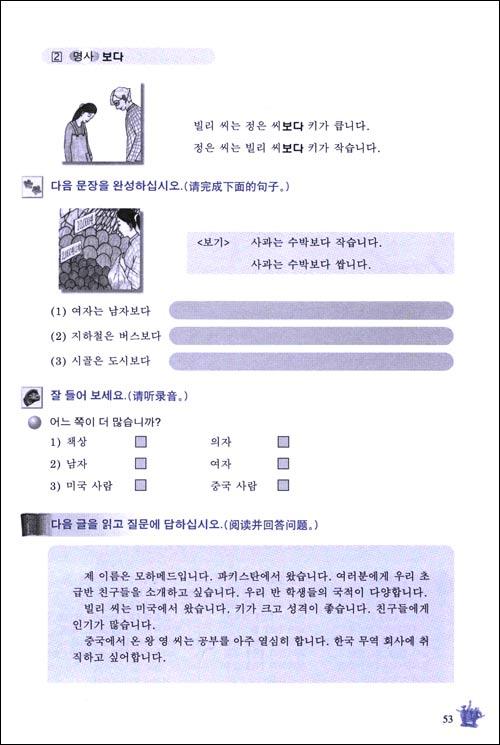 韩国庆熙大学韩国语经典教材系列•外研社新标准韩国语丛书•综合教程系列•新标准韩国语:初级