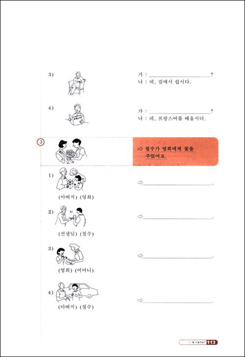 韩国首尔大学韩国语系列教材•新版韩国语1