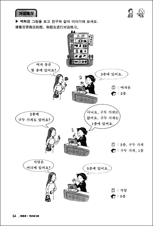 韩国首尔大学韩国语系列教材•韩国语1:同步练习册