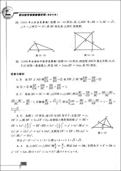 图书数学竞赛解题分册(综合初中)/丁保荣-初中在城南哪武胜手册图片