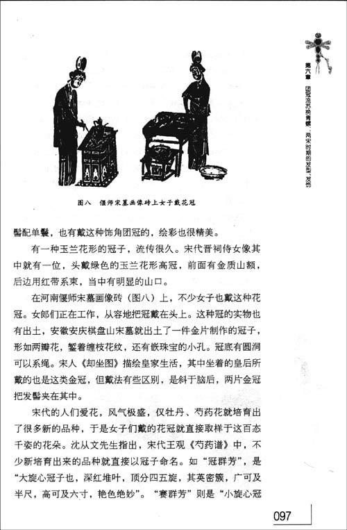 云髻凤钗:中国古代女子发型发饰