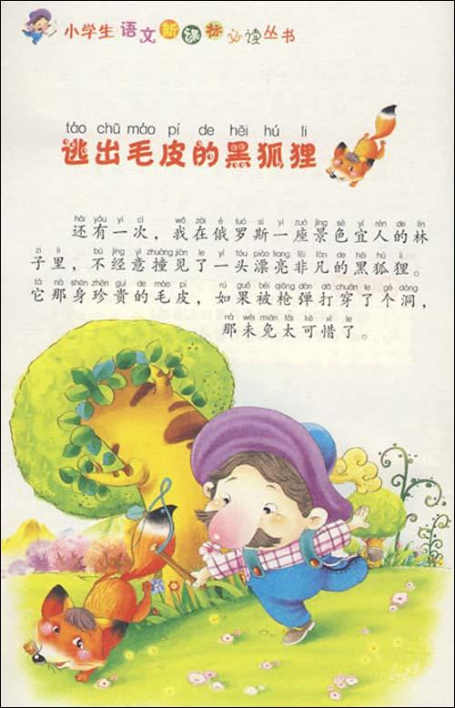 吹牛大王历险记(彩图注音版):亚马逊:图书
